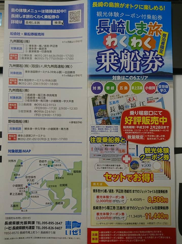 長崎しま旅わくわく乗船券が使え...